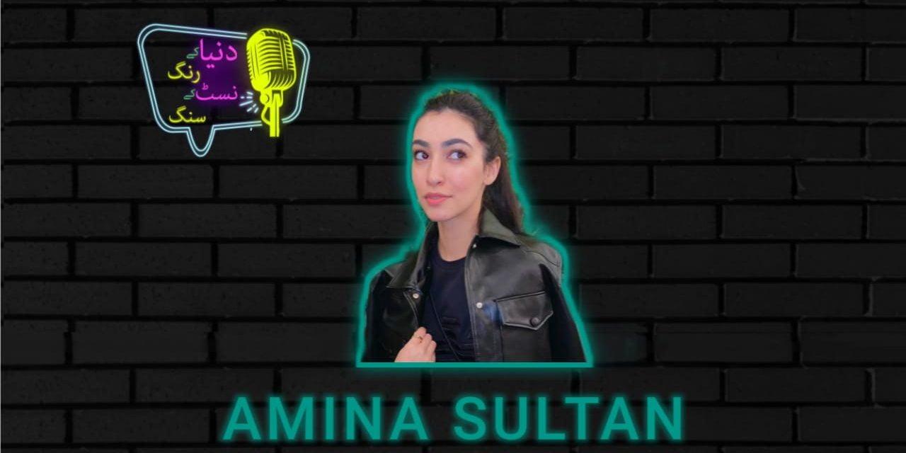 Duniya ke Rung NUST ke Sung- Episode 4 with Amina Sultan